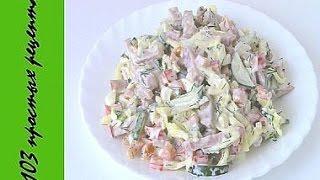 Салат с ветчиной ( и сыром )