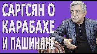 Саргсян про Пашиняна, Нагорный Карабах и Армян в 1915 году #новости2019