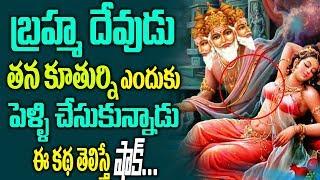 బ్రహ్మ దేవుడు తన కూతుర్నే ఎందుకు పెళ్లి చేసుకున్నాడు? Why Lord Brahma Married His Own Daughter?