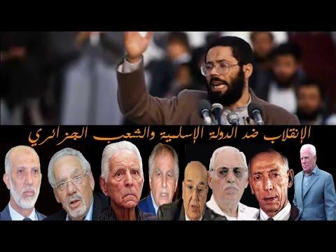 ALGERIE - ملخص من الندوة الصحفية للشيخ عبد القادر حشاني بعد الإنقلاب
