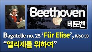 """Beethoven ''Für Elise'', 베토벤 """"엘리제를 위하여""""  딱 들으면 아는 바로 그 클래식"""