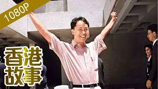 """張子强:入選世界吉尼斯紀錄的""""世紀賊王""""【香港故事】 粵語版"""