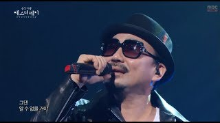 [HOT] Park Sang Min - One love, 박상민 - 하나의 사랑, Yesterday 20140329