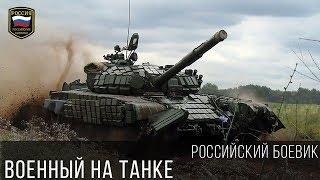 КРУТОЙ БОЕВИК - ВОЕННЫЙ НА ТАНКЕ 2017 / Новый русский боевик криминал