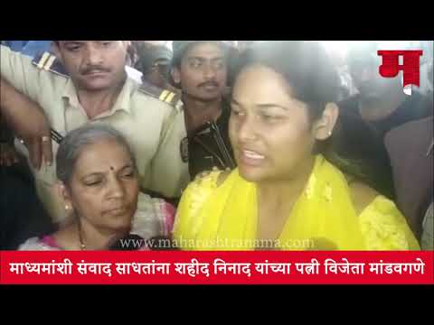IAF Martyr Ninad Mandavangane's wife interacting with media