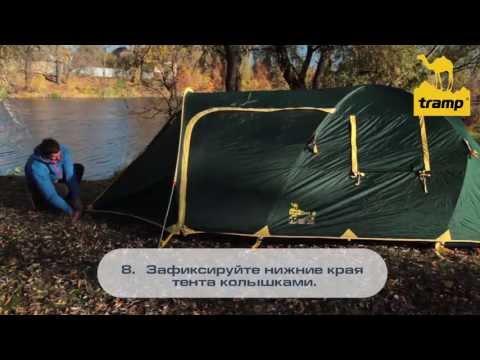 Смотреть видео Палатка Tramp Grot-B v2