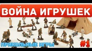 СИМУЛЯТОР СОЛДАТИКОВ.Война игрушек. #1