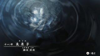 【零 濡鴉ノ巫女】十一ノ雫 夜泉子 雛咲深紅を探す