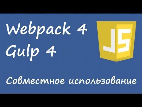 Gulp и webpack - как и зачем подружить системы сборки проекта