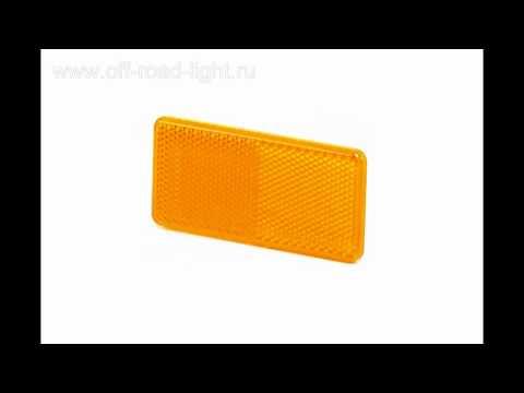 Отражатель желтый 94x44