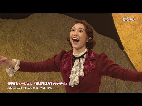 音楽座ミュージカル『SUNDAY(サンデイ)』が開幕!