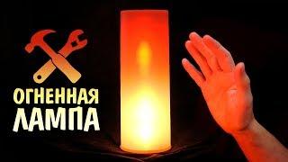 🔥Огненный светильник своими руками