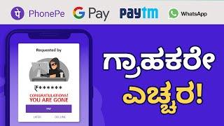 UPI App Fraud Alert - ಯುಪಿಐ ವಂಚನೆಗೆ ಲಕ್ಷ ಲಕ್ಷ ನಷ್ಟ!