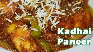 Kadhai Paneer | A Very Famous & Palatable North Indian Dish | Gapar Chapar