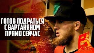 """Юсуф Раисов: """"Готов подраться с Вартаняном прямо сейчас"""""""
