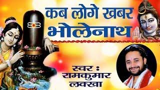 Kab Loge Khabar Bholenath Ram Kumar Lakkha