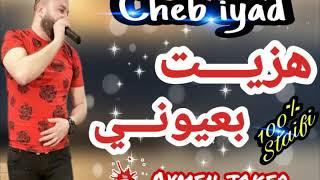 تحميل اغاني Cheb Iyad Staifi 100% Hazit b3yoni by (aymen joker) سطايفي رووعة هزيت بعيوني MP3
