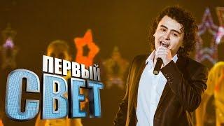Первый свет - Алим Камбиев - сезон второй