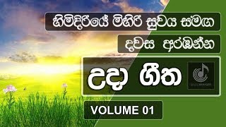 Uda Gee   Sinhala Morning Songs (Volume 01)   Sinhala Song   #SinduManager