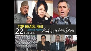 TOP HEADLINES 22 FEB #PNews #JKPanorama #NC #OmarAbdullah