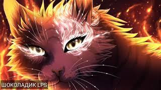 Клип Коты Воители - Alone