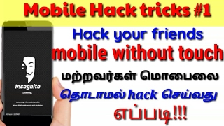 How to hack your friends mobile without touch   Tamil Abbasi   tamil tech