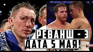 Будет ТРЕТИЙ БОЙ реванш 5 МАЯ, ГОЛОВКИН - МНЕНИЕ, Реакции на бой Головкин - Канело 2