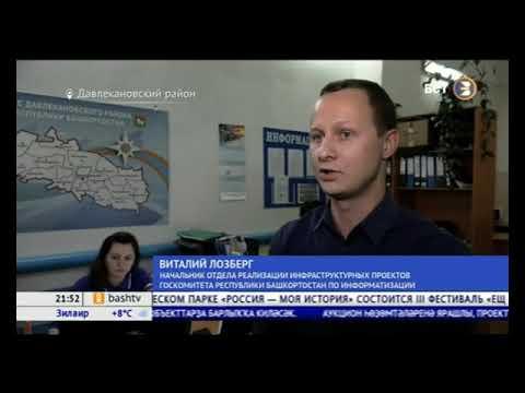 Социально значимые объекты Давлекановского района подключены к высокоскоростному Интернету в рамках нацпроекта