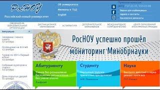 ВидеоОбзор личного кабинета РосНОУ (rosnou.ru)   Помощь студентам