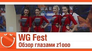 World of warships - WG Fest Обзор глазами z1ooo