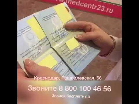 Бесплатная программа лечения гепатита с в москве