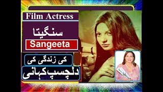 SANGEETA ACTRESS KI ZINDIGI KI URDU HINDI BIOGRAPHY - Download this Video in MP3, M4A, WEBM, MP4, 3GP