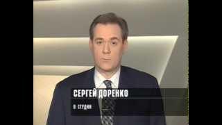 Чубайс и коробка из под Ксерокса, первое интервью Путина в программе Доренко