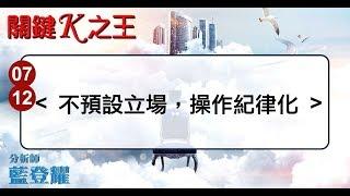 藍登耀 關鍵K之王 影音分析 2018/07/12