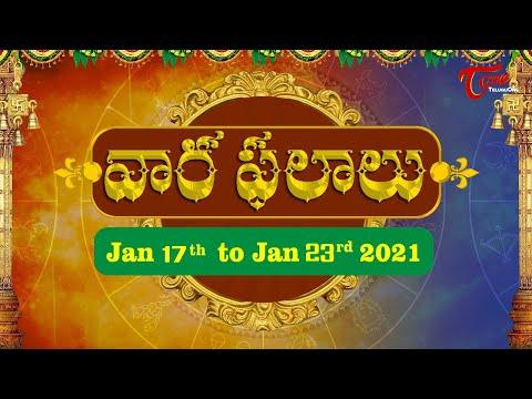 Vaara Phalalu | January 17th to January 23rd 2021 | Weekly Horoscope 2021 | BhaktiOne
