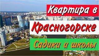Стоит ли покупать квартиру в Красногорске. Часть 3: Садики и школы