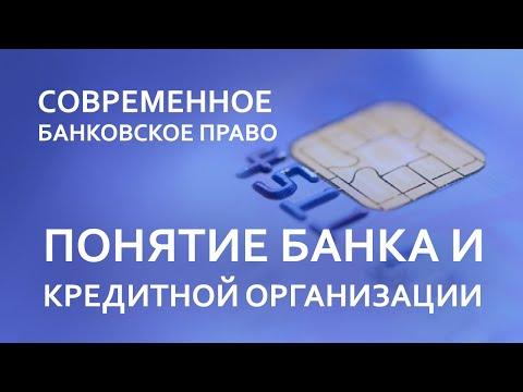 1. Понятие банка и кредитной организации