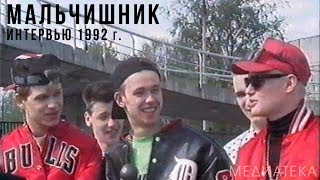 """группа """"Мальчишник""""- интервью на Новой версии"""