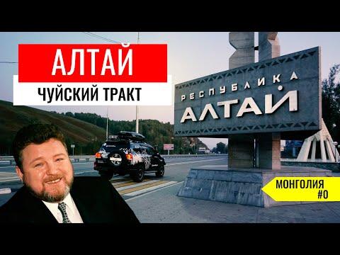 ЛУЧШИЕ МЕСТА АЛТАЯ. ЧУЙСКИЙ ТРАКТ – САМАЯ КРАСИВАЯ ДОРОГА РОССИИ. ГОРНЫЙ АЛТАЙ. МОНГОЛИЯ #0