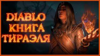 Диабло: Книга Тираэля - Пролог \ Book of Tyrael