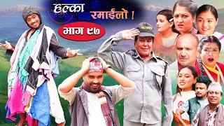 Halka Ramailo | Episode 97 | 19 September | 2021 | Balchhi Dhurbe, Raju Master | Nepali Comedy
