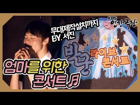 집에서 열린 '박서진(박효빈)'의 콘서트♬ for. 엄마 | 인간극장 '바다로 간 트로트소년 2부' | 20110913