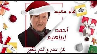 تحميل اغاني سنة حلوة يا جميل غناء احمد ابراهيم MP3