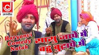 हरयाणवी कॉमेडी || सासू जाप्पे में बहु बुढ़ापे में || नरेंदर बल्हारा || Haryanvi Comedy Natak