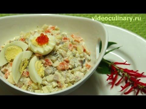 Салат с сельдью по-русски - Рецепт Бабушки Эммы
