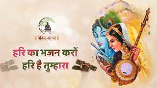 Hari Ka Bhajan Karo Hari hai Tumhara