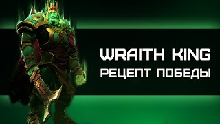 Wraith King - Рецепт победы
