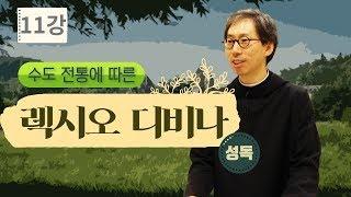 제11강 성경 독서 실습_허성준 신부의 수도 전통에 따른 렉시오 디비나