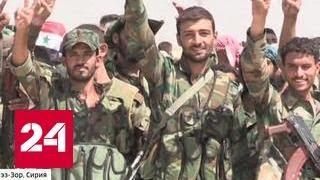 Дейр-эз-Зор: осталось лишить террористов нефти