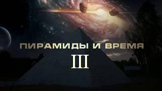 Дмитрий Павлов: Пирамиды и Время lll - Открытие!